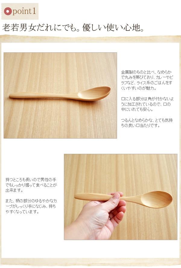 木製カレースプーン