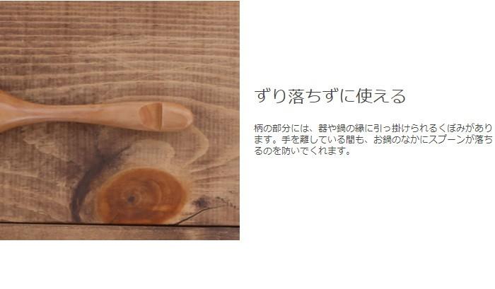 木製 鍋スプーンフォーク