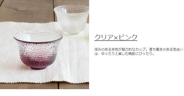 ぐい呑 ガラス製 水玉