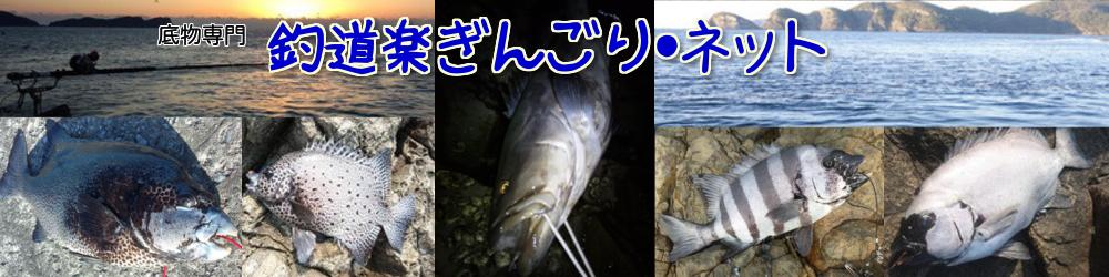 釣道楽 ぎんごり・ネット