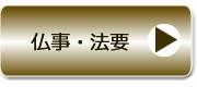 仏事・法要 width=
