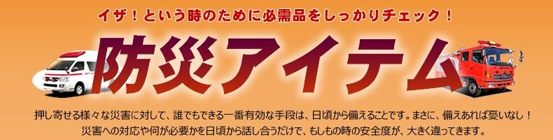 防災・避難グッズ