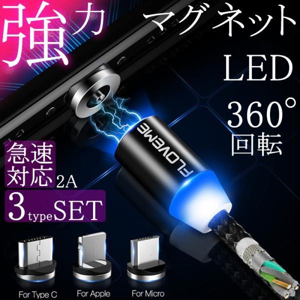 iPhone 充電ケーブル タイプC android microUSB Type-C アンドロイド 充電 光る マグネット式 充電器 ケーブル|t-gshop|15