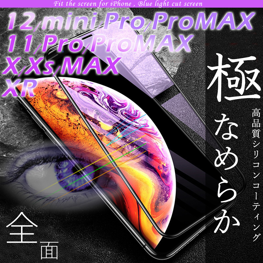 iPhoneX ガラスフィルム ブルーライト