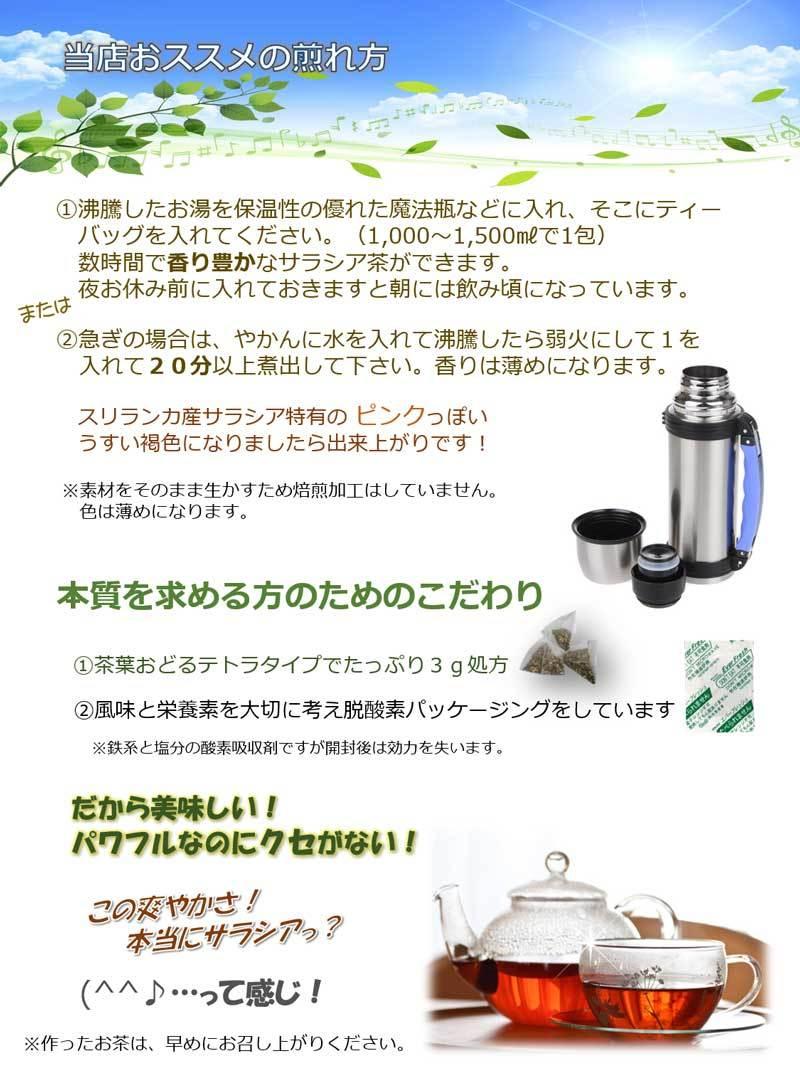 サラシア茶のおススメの煎れ方の画像