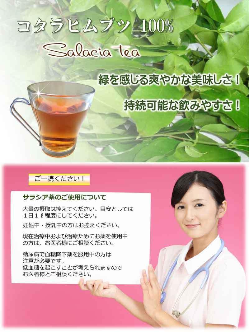 サラシア茶の注意事項の説明の画像