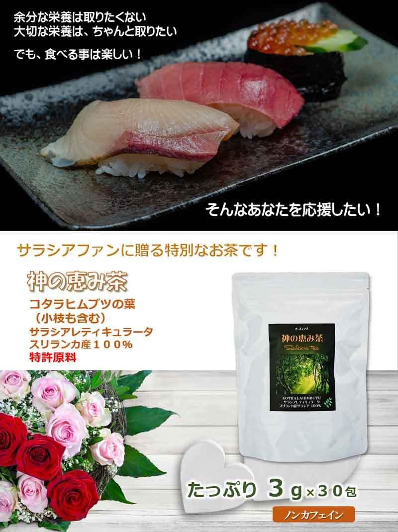 スリランカ産サラシア、コタラヒム、サラシアレティキュラータの健康茶の画像