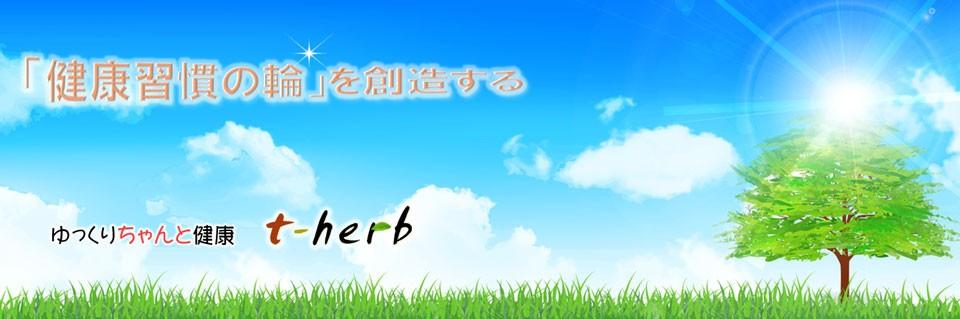 t-herb(ティ−ハーブ)