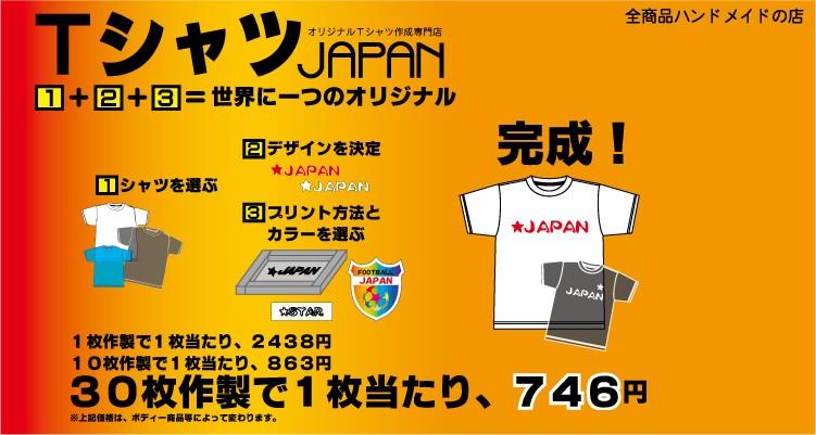 全て手作りのMADE IN JAPAN
