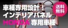 3Dパネル HONDA