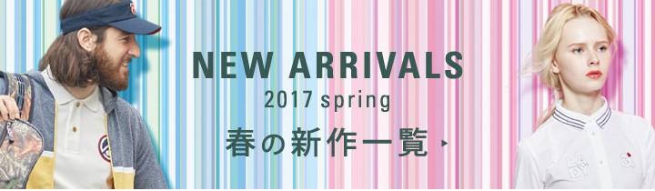 春の新作一覧