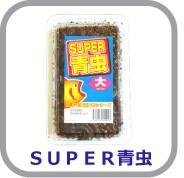SUPER青イソメ