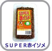 SUPER赤イソメ