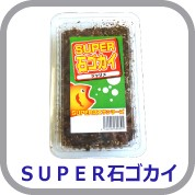 SUPER石ゴカイ