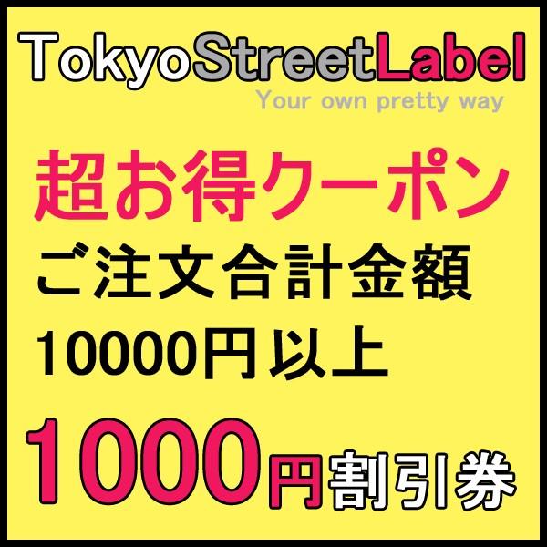 時間限定1000円引き