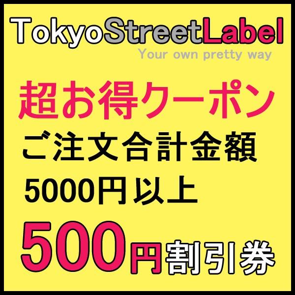 時間限定500円引き
