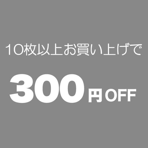 10枚以上のお買い物で300円OFF