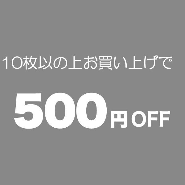10枚以上のお買い物で500円OFF