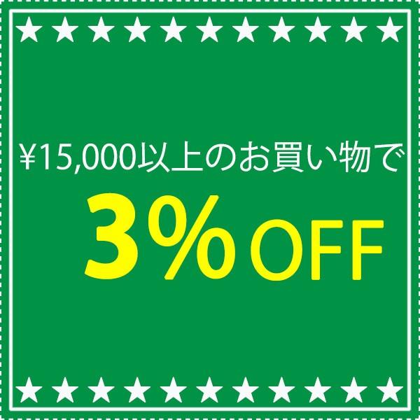 【おまとめ買い割引】15,000円以上お買い上げで3%OFF