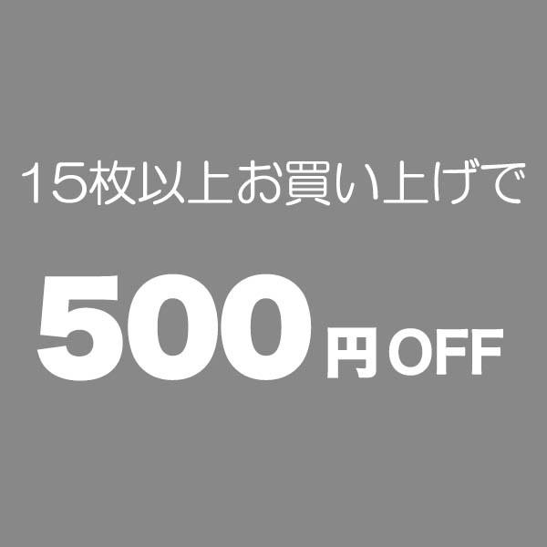 15枚以上のお買い物で500円OFF