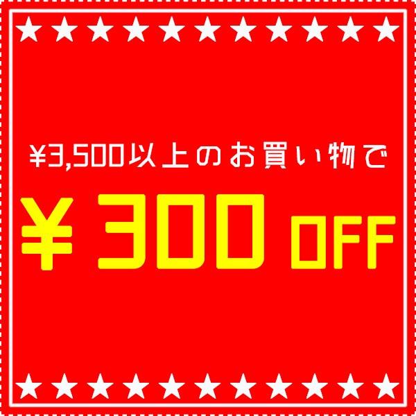 【3のつく日】3,500円以上お買い上げで300円OFF