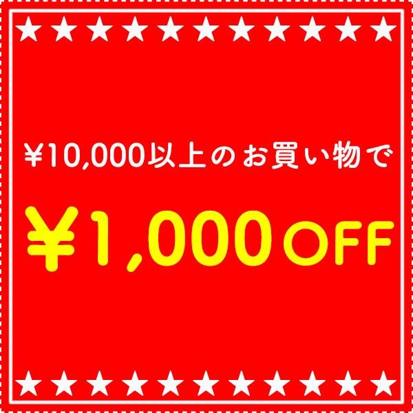 プレミアム会員感謝デー★10,000円以上ご購入で1,000円OFF★