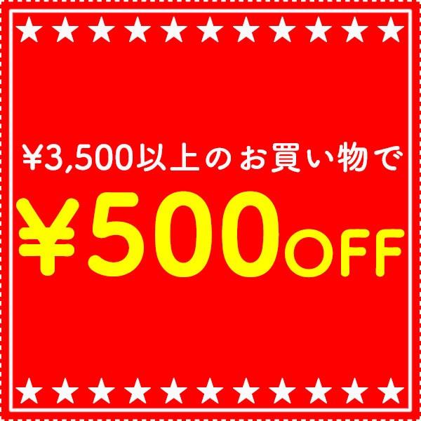【3のつく日限定】3,500円以上お買い上げで500円OFF