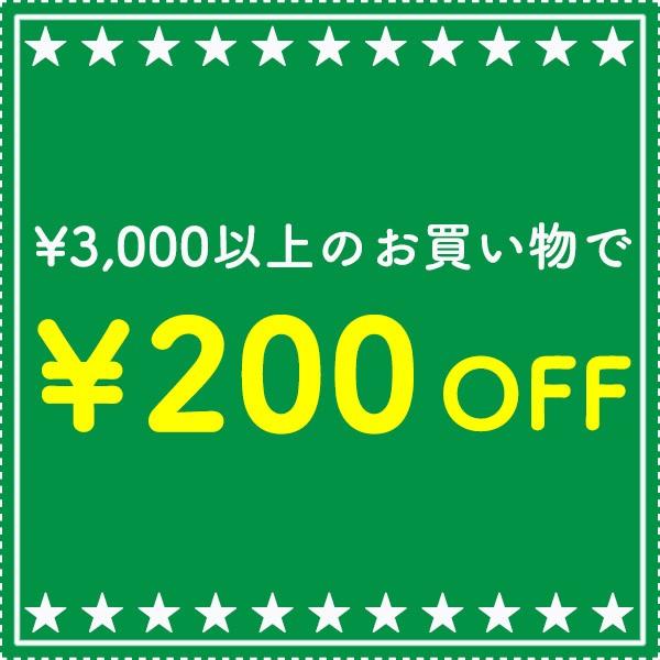プレミアム会員感謝デー★3,000円以上ご購入で200円OFF★