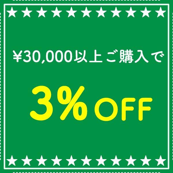 【おまとめ買い割引】30,000円以上お買い上げで3%OFF