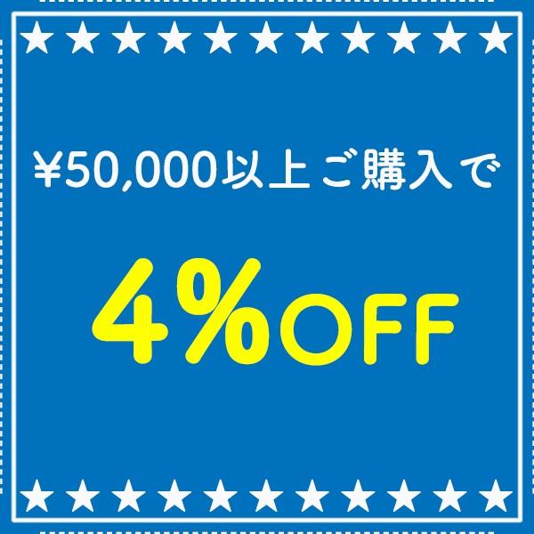 【おまとめ買い割引】50,000円以上お買い上げで4%OFF