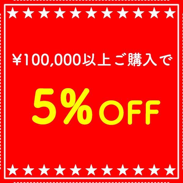 【おまとめ買い割引】100,000円以上お買い上げで5%OFF