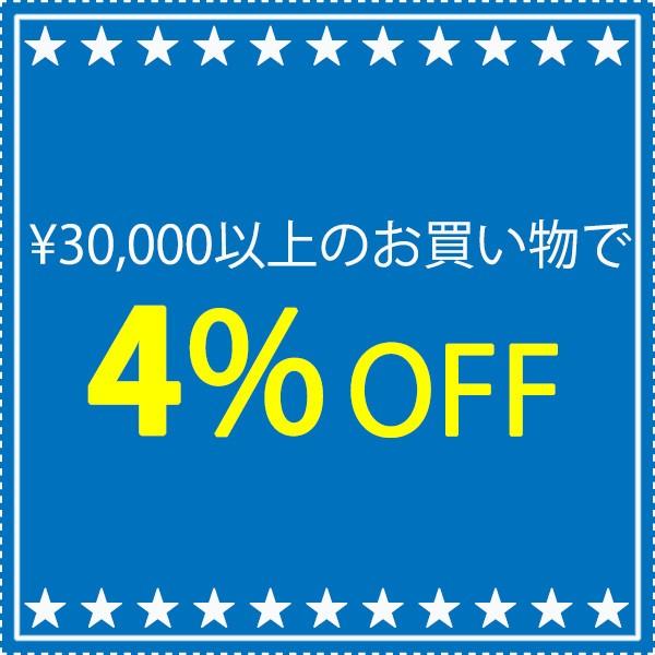 【おまとめ買い割引】30,000円以上お買い上げで4%OFF