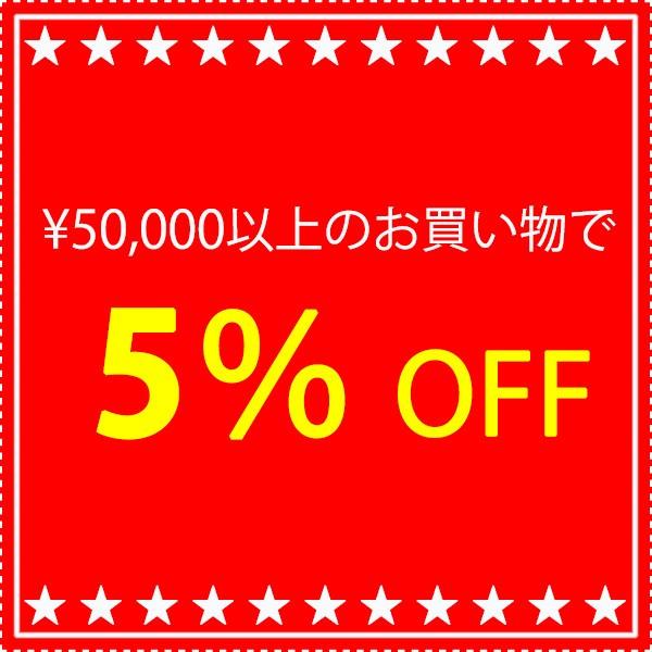 【おまとめ買い割引】50,000円以上お買い上げで5%OFF