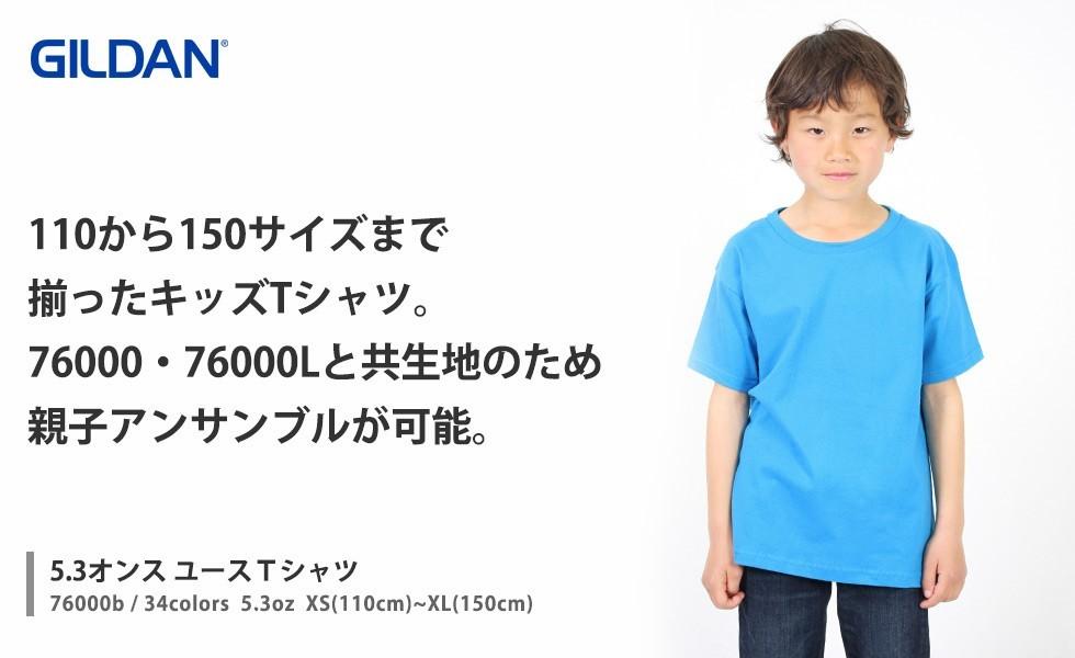 76000b 5.3オンス ユースTシャツ
