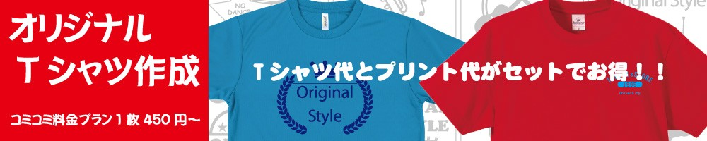 オリジナルプリントTシャツプラン