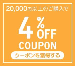 20000円以上のご注文で4%OFFクーポン