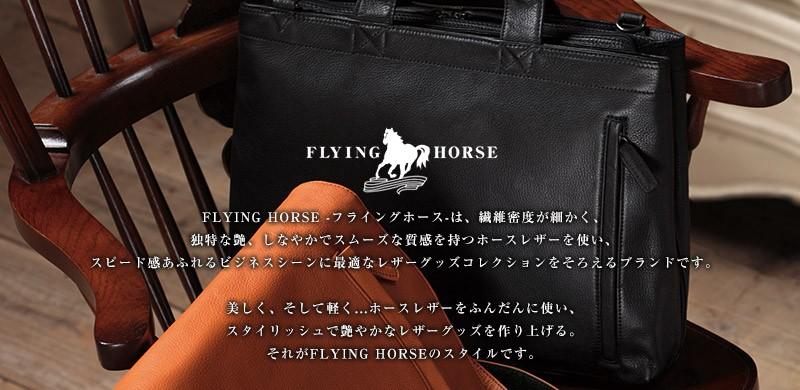 FLYING HORSE (フライングホース)