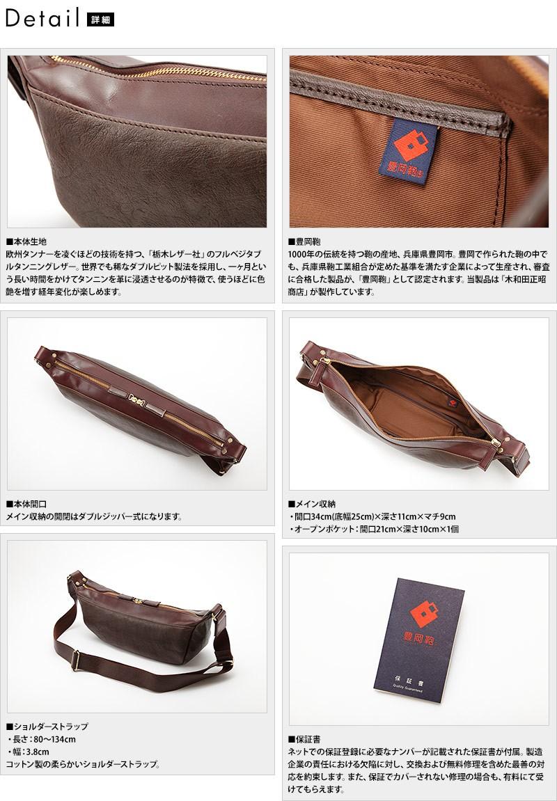 babbf1a769f0 豊岡鞄 ボディバッグ メンズ 本革 40代 レザー 日本製 :mts-1518:メンズバッグ専門店 紳士の持ち物 - 通販 - Yahoo!ショッピング