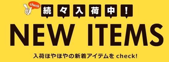 ティースリー 新商品の入荷!!