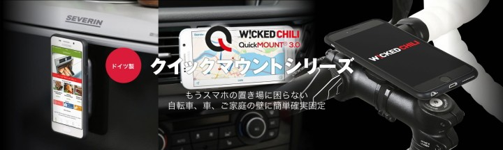 Wicked Chili (ウィケッド チリ) byドイツ/ クイックマウント3.0