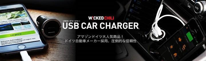 4800mA ターボID機能搭載 デュアル・ハイスピード USBチャージャー