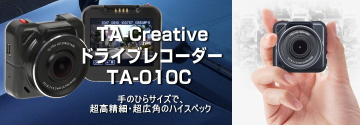 TA-Creative 高画質 ドライブレコーダー