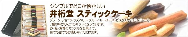 井桁堂スティックケーキ