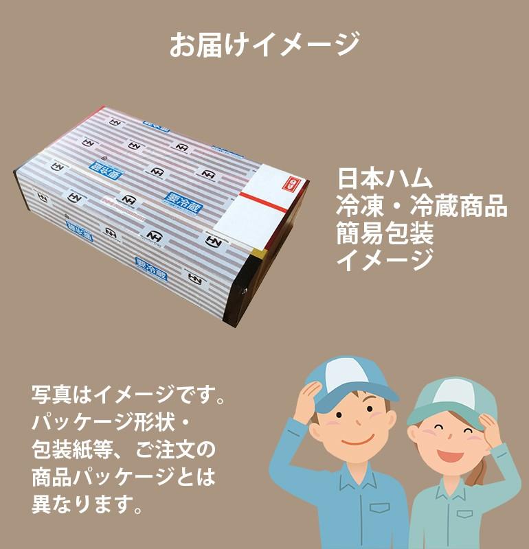 お届けイメージ日本ハム
