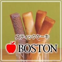 ボストン スティックケーキ