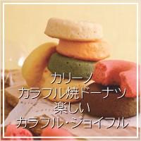 カラフル焼ドーナツ