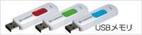 USBメモリ