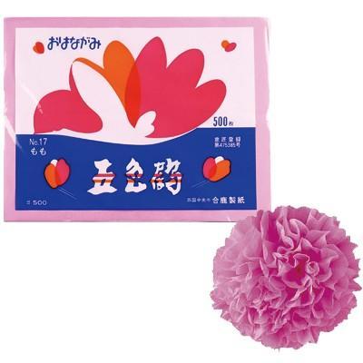合鹿製紙 お花紙 五色鶴 500枚 全20色 (t0) | おはながみ ペーパーポンポン フラワーポム ポンポンフラワー|tabaki2|27