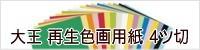 大王製紙 再生色画用紙 4ツ切 100枚