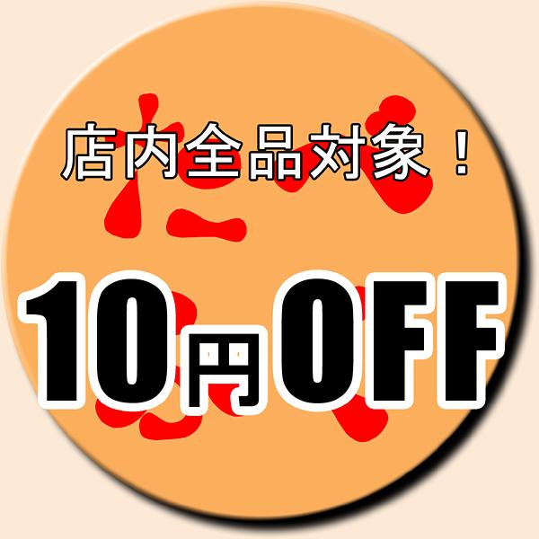【店内全品対象】 10円OFFクーポン!!